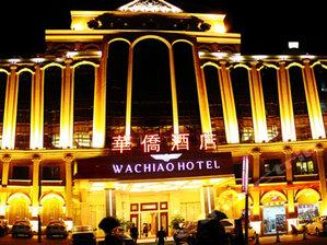 五华县华侨酒店